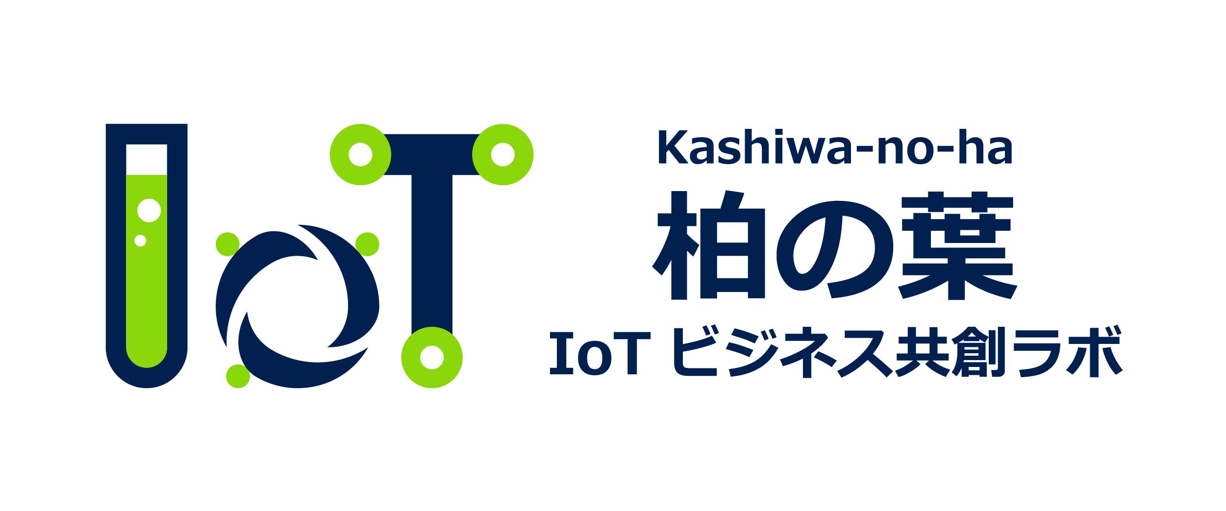 Innovation Field KASHIWA-NO-HA|「イノベーションフィールド柏の葉」はAI・IoTおよびライフサイエンス・メディカルの2分野にフォーカスを絞り、柏の葉のまち全体でプロジェクトの受け入れを行い、新たな製品・サービスを共に生み出していくプラットフォームです。
